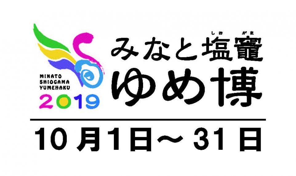 http://www.kankoubussan.shiogama.miyagi.jp/cms/data/img/schedule/113/1.jpg