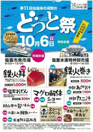 http://www.kankoubussan.shiogama.miyagi.jp/cms/data/img/schedule/115/1.jpg