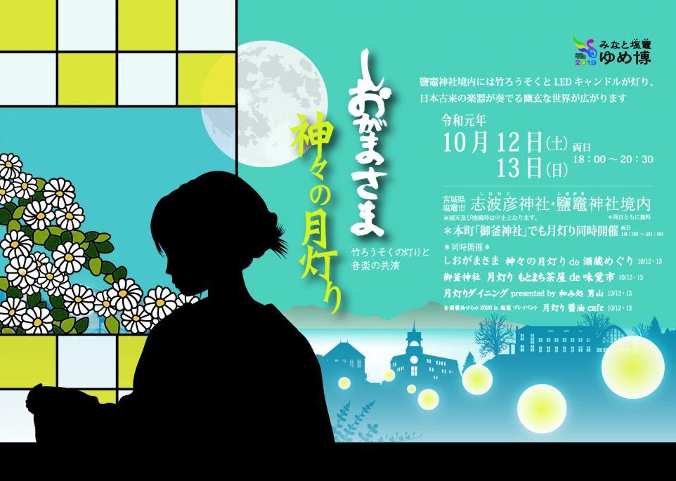 http://www.kankoubussan.shiogama.miyagi.jp/cms/data/img/schedule/116/1.jpg