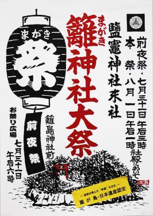 http://www.kankoubussan.shiogama.miyagi.jp/cms/data/img/schedule/15/1.jpg