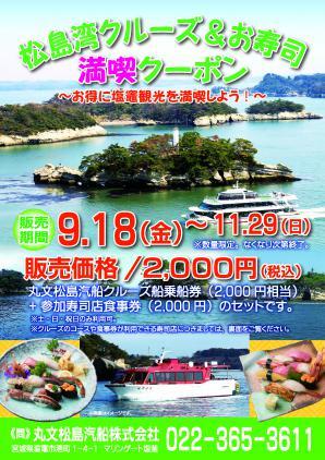 http://www.kankoubussan.shiogama.miyagi.jp/cms/data/img/schedule/155/1.jpg