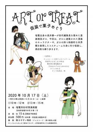 http://www.kankoubussan.shiogama.miyagi.jp/cms/data/img/schedule/157/1.jpg