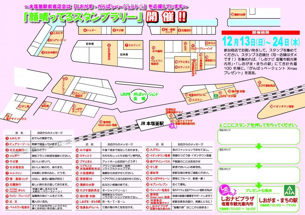 http://www.kankoubussan.shiogama.miyagi.jp/cms/data/img/schedule/170/1.jpg