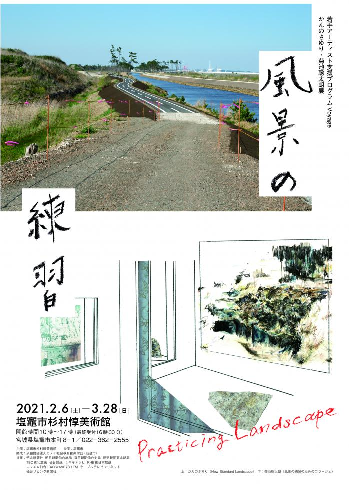 http://www.kankoubussan.shiogama.miyagi.jp/cms/data/img/schedule/177/1.jpg
