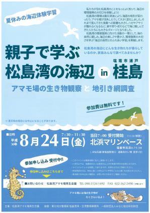 http://www.kankoubussan.shiogama.miyagi.jp/cms/data/img/schedule/21/1.jpg
