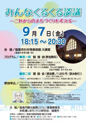 http://www.kankoubussan.shiogama.miyagi.jp/cms/data/img/schedule/23/1.jpg