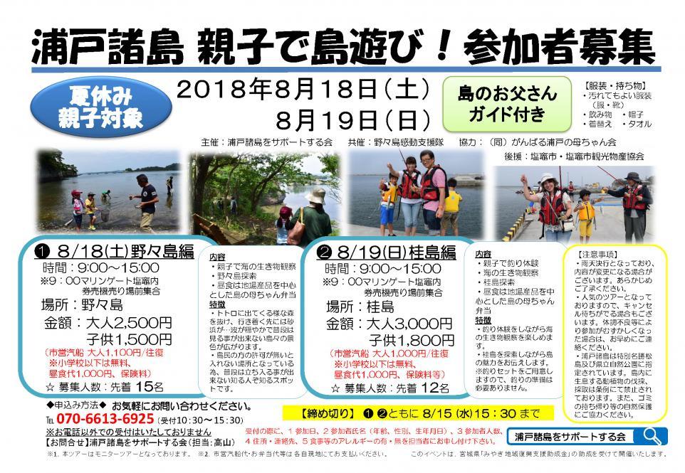 http://www.kankoubussan.shiogama.miyagi.jp/cms/data/img/schedule/25/1.jpg