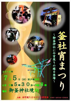 http://www.kankoubussan.shiogama.miyagi.jp/cms/data/img/schedule/6/1.jpg