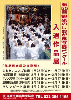 http://www.kankoubussan.shiogama.miyagi.jp/cms/data/img/schedule/64/1.jpg