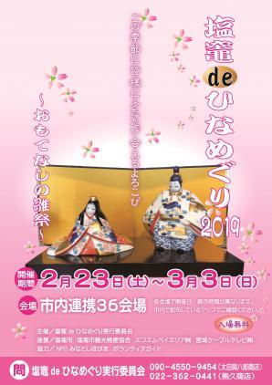 http://www.kankoubussan.shiogama.miyagi.jp/cms/data/img/schedule/70/1.jpg