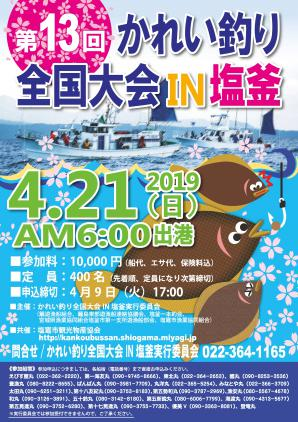 http://www.kankoubussan.shiogama.miyagi.jp/cms/data/img/schedule/75/1.jpg