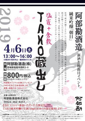 http://www.kankoubussan.shiogama.miyagi.jp/cms/data/img/schedule/77/1.jpg