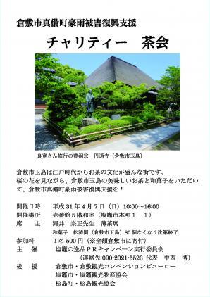 http://www.kankoubussan.shiogama.miyagi.jp/cms/data/img/schedule/78/1.jpg