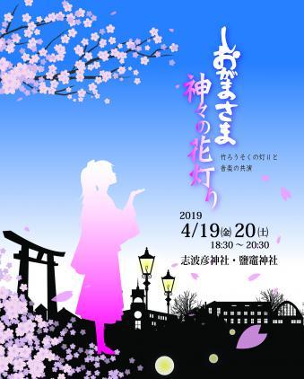 http://www.kankoubussan.shiogama.miyagi.jp/cms/data/img/schedule/79/1.jpg