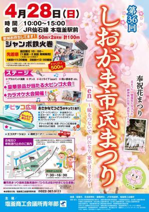 http://www.kankoubussan.shiogama.miyagi.jp/cms/data/img/schedule/85/1.jpg