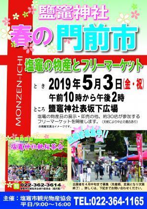 http://www.kankoubussan.shiogama.miyagi.jp/cms/data/img/schedule/87/1.jpg
